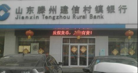 滕州建信村镇银行因贷后检查不尽职被处罚20万