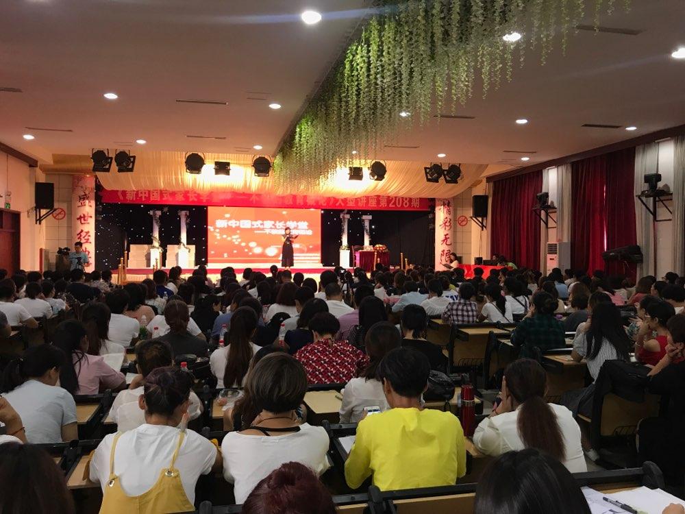 快转给家长!《新中国式家长学堂》淄博站揭牌成立