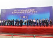 历届规模最大!第三十一届泰山国际登山节开幕