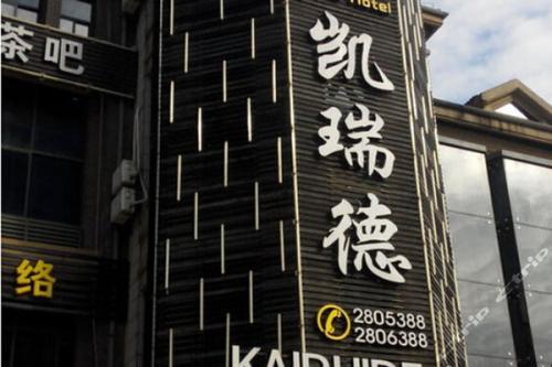 鲁股日报|凯瑞德回应1.39亿借款担保:董事长未做任何签字