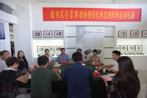 政协委员走进陶博会 为淄砚保护与品牌提升建言献策