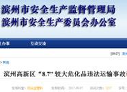 """滨州高新区"""" 8.7 """"较大危化品违法运输事故调查报告公布"""
