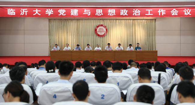 临沂大学召开党建与思想政治工作会议