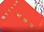潍坊诸城向独生子女退休父母发放养老补助