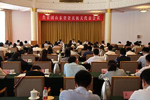 共青团山东省省直机关代表会议召开
