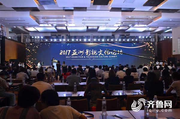 """""""2017亚洲影视文化论坛""""在青岛正式开幕"""