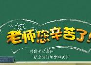 山东省人社厅向全省技工院校教师致慰问信