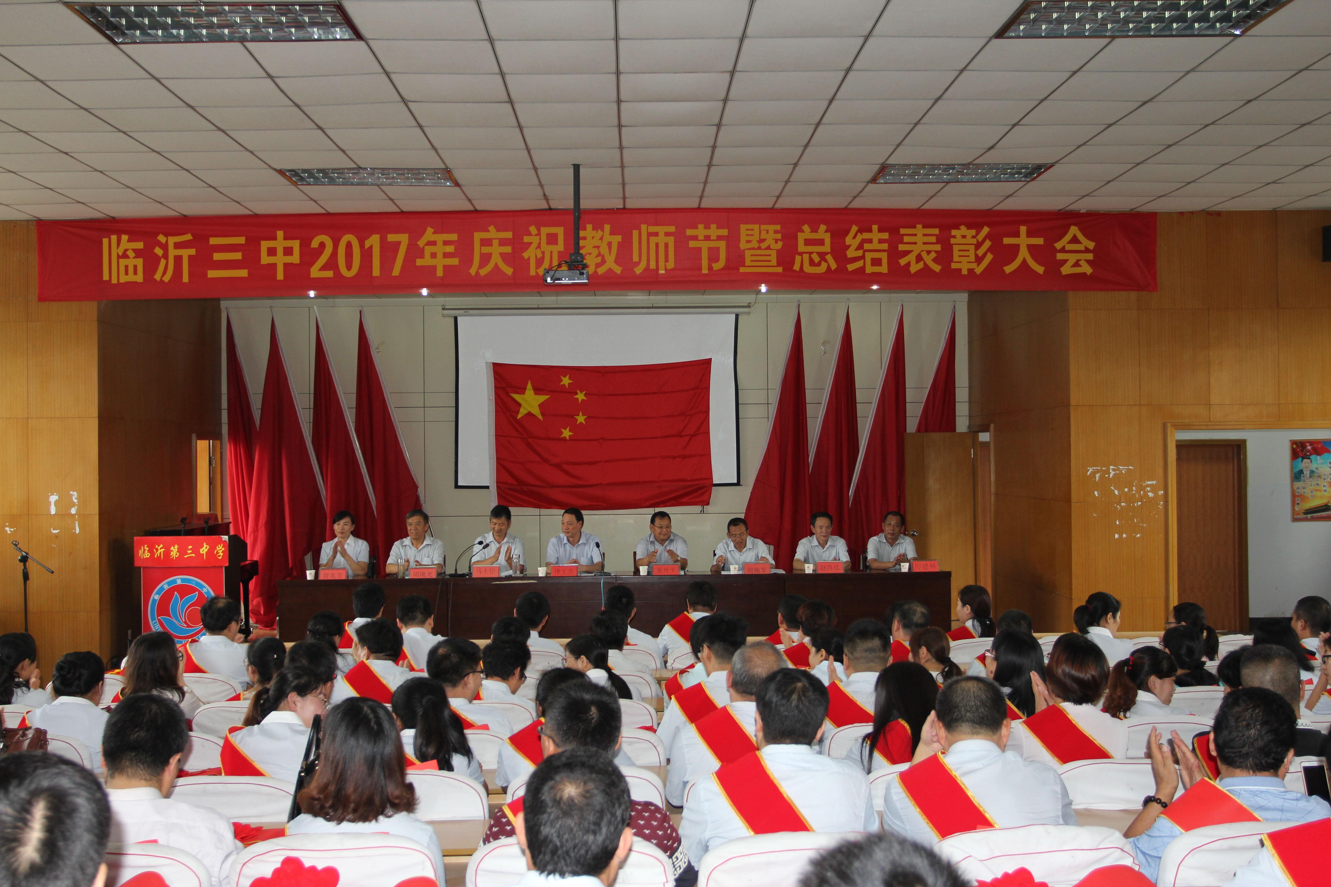 临沂三中召开庆祝第33个教师节暨总结表彰大会