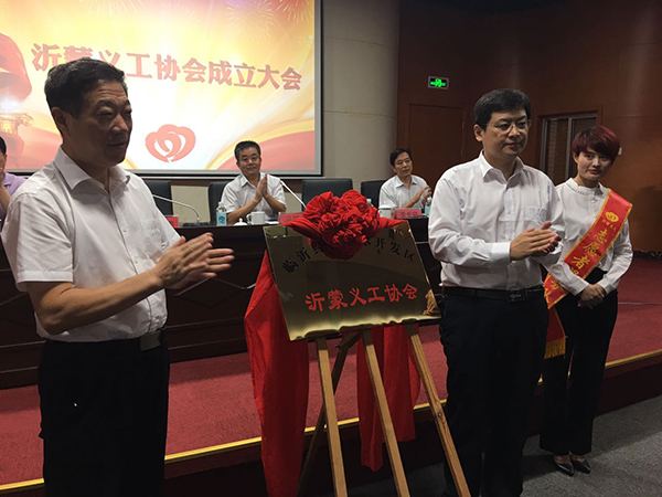 临沂经济技术开发区沂蒙义工协会成立