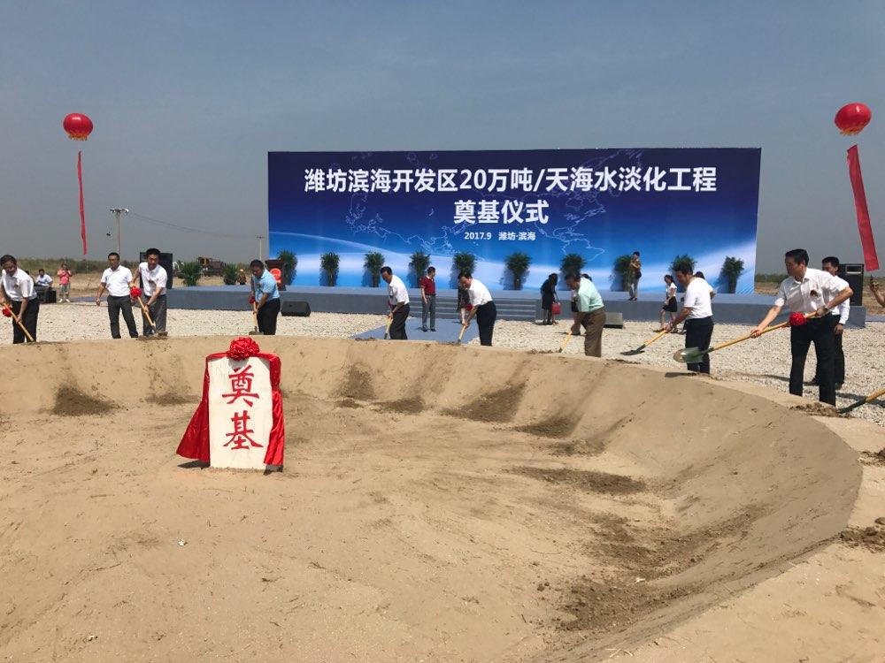 省内最大规模海水淡化工程今日奠基 建成后日产20万吨