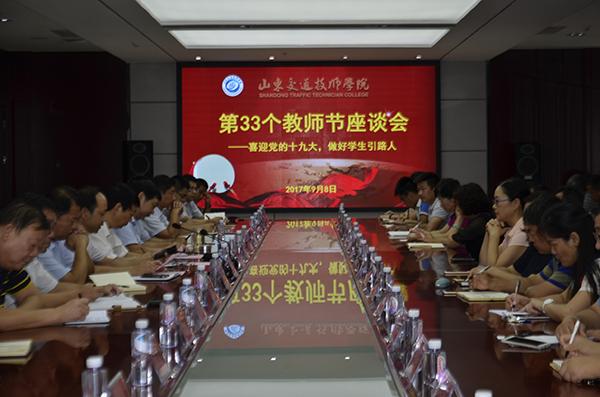 山东交通技师学院召开第三十三个教师节座谈会