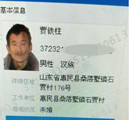 速度!滨州阳信街头被救助老汉已平安到家