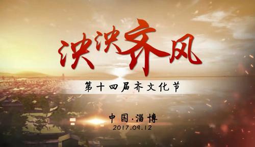 9月12日多家媒体将现场直播第十四届齐文化节盛况