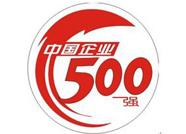 中国企业500强揭榜:国家电网登顶 山东46家进榜单