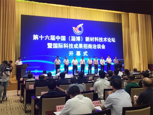 第十六届中国(淄博)新材料技术论坛开幕