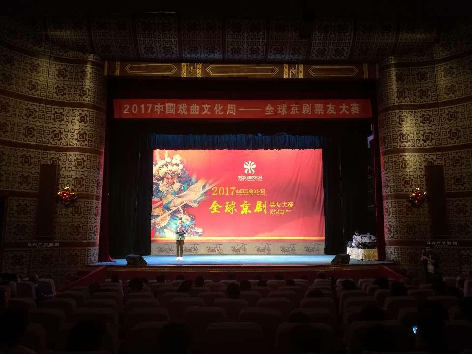 2017中国戏曲文化周——全球票友华东赛区决赛开启