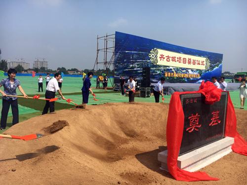 临淄齐古城项目开工 规划建设稷下学宫等六大功能区