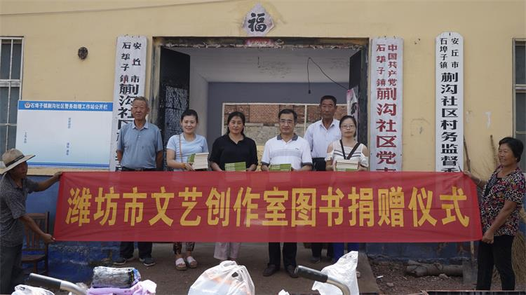 潍坊市文艺创作室到帮扶村开展城乡帮扶共建活动