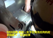 45秒丨泰安一女商户清洗绞肉机 手指卡了进去...