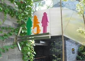 五年发展·点滴印记丨旅游厕所应免费开放 山东适度增加女厕位比例