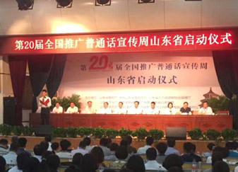 山东省第20届全国推广普通话宣传周在德州启动