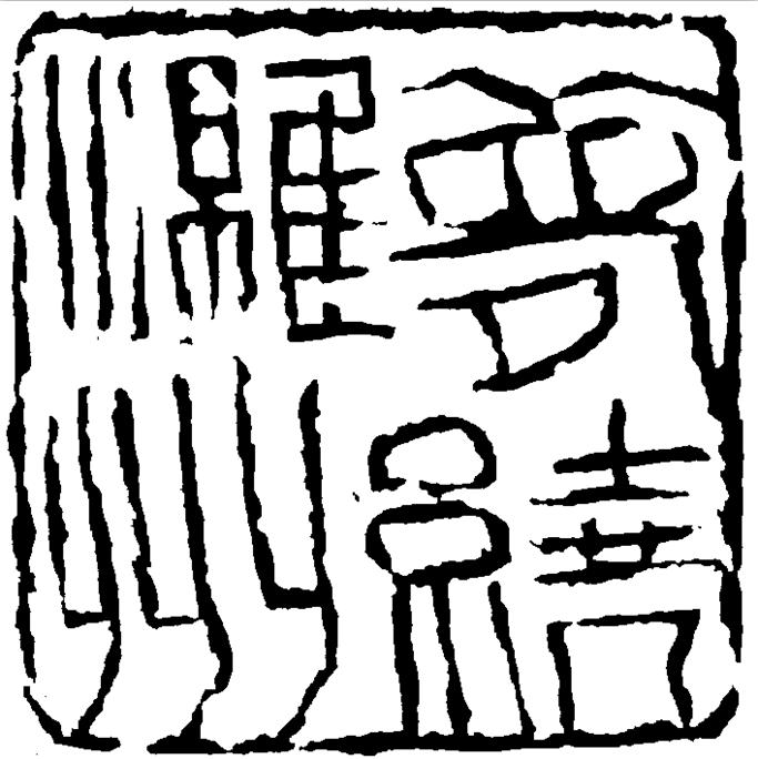 梦绕潍州·徐健书法艺术展17日绽放潍坊十笏园美术馆
