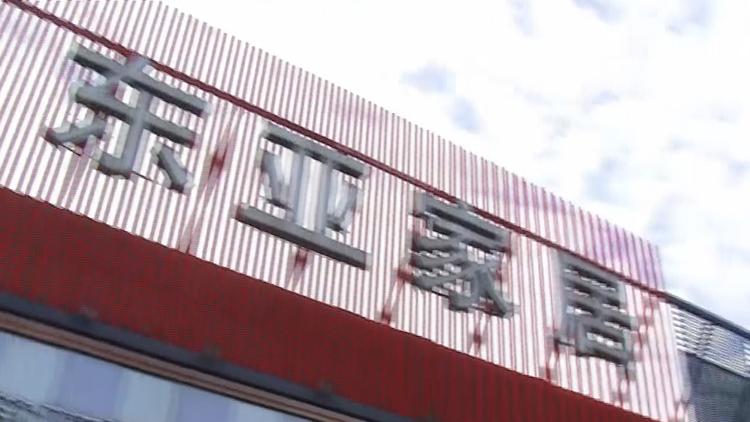 济南:家具店突然撤柜40余市民被坑,超40万损失谁来赔