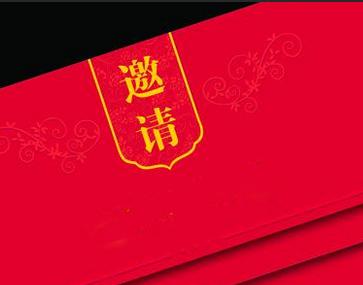 山东广电传媒集团有限公司存款银行及资金存放遴选项目邀请函