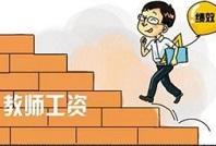 教师工资不低于公务员!山东农村教师可低息贷款城区购房