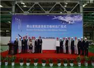 南山铝业举行首批波音航空板材出厂仪式