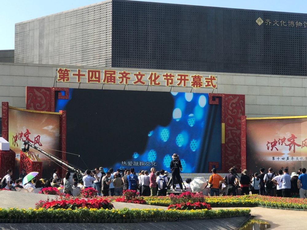 第十四届齐文化节在临淄开幕 七大主题活动纷呈展开