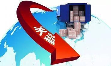 1-8月临沂检验检疫局为出口企业减免关税2693万美元