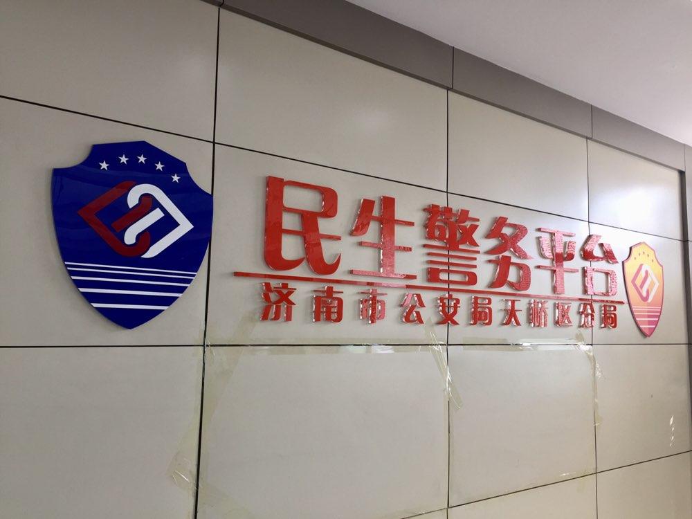 """济南天桥警方正式启动群众""""有奖举报"""" 最高奖30万"""