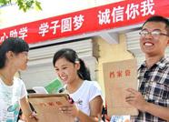 山东受理近17万学生生源地信用助学贷款申请 10月10日前仍可办理