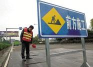 潍坊北宫西街9月20日起半封闭施工 工期1个月注意绕行