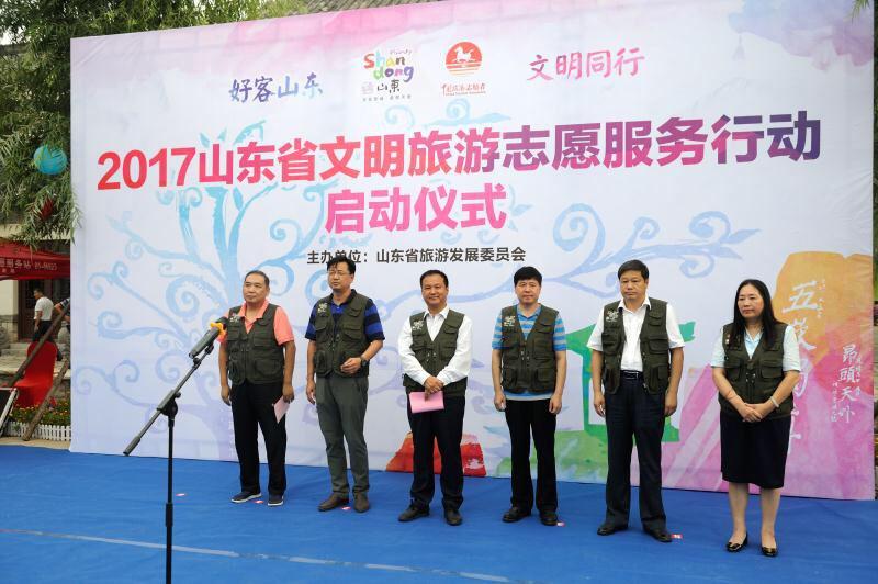 山东省旅游企业积极响应文明旅游志愿服务 营造文明和谐旅游环境