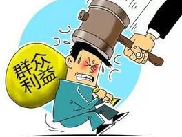 1-8月份费县查处侵害群众利益不正之风和腐败问题52起