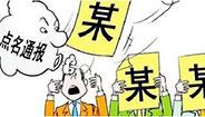 临沂临港区通报2起违反中央八项规定精神典型问题