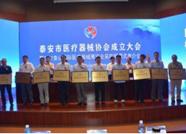 泰安医疗器械行业协会暨首届会员大会举行