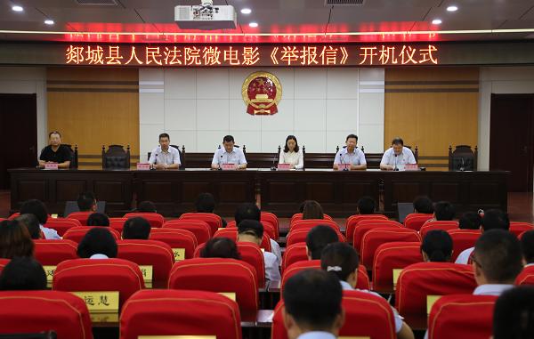 郯城县人民法院首部微电影《举报信》开机