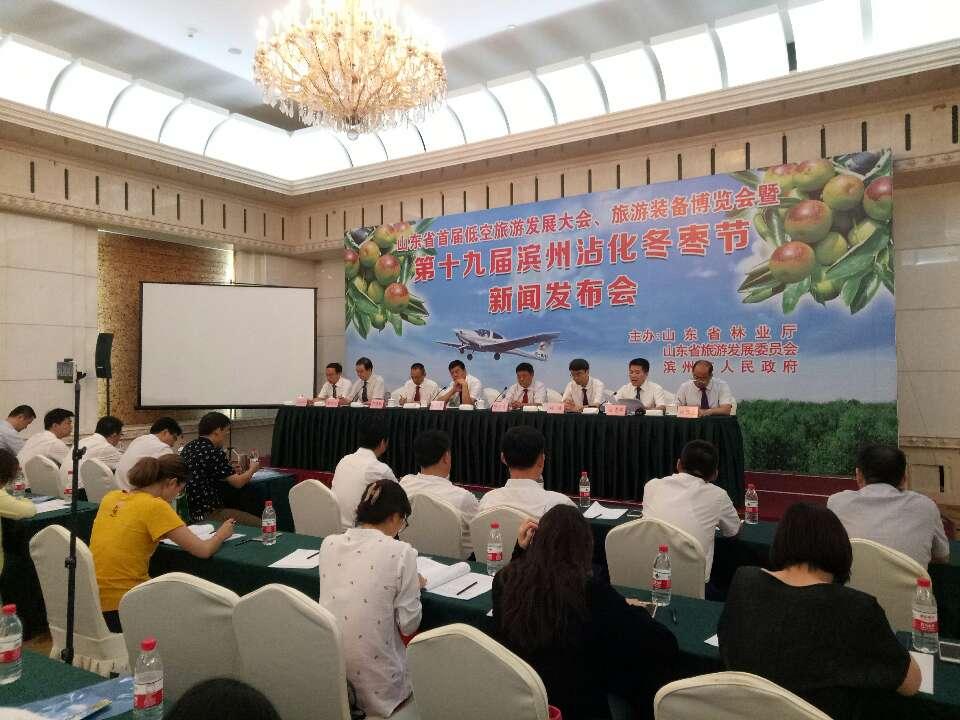山东首届低空旅游发展大会暨第十九届滨州沾化冬枣节将于9月29日开幕