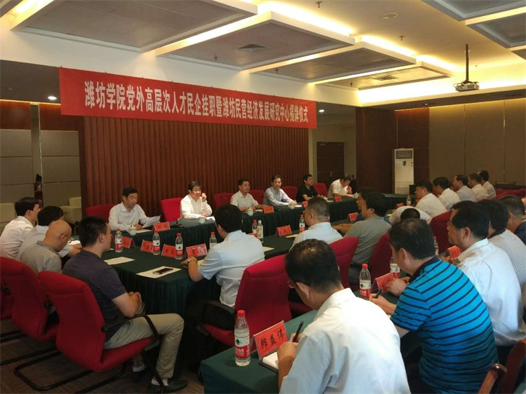 潍坊民营经济发展研究中心在潍坊学院揭牌成立