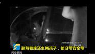 滨州男子驾车冲出检查点 一杯白酒毁掉十年驾驶权