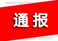 禹城东海现代城违法违规认筹 被罚3万责令退还意向金