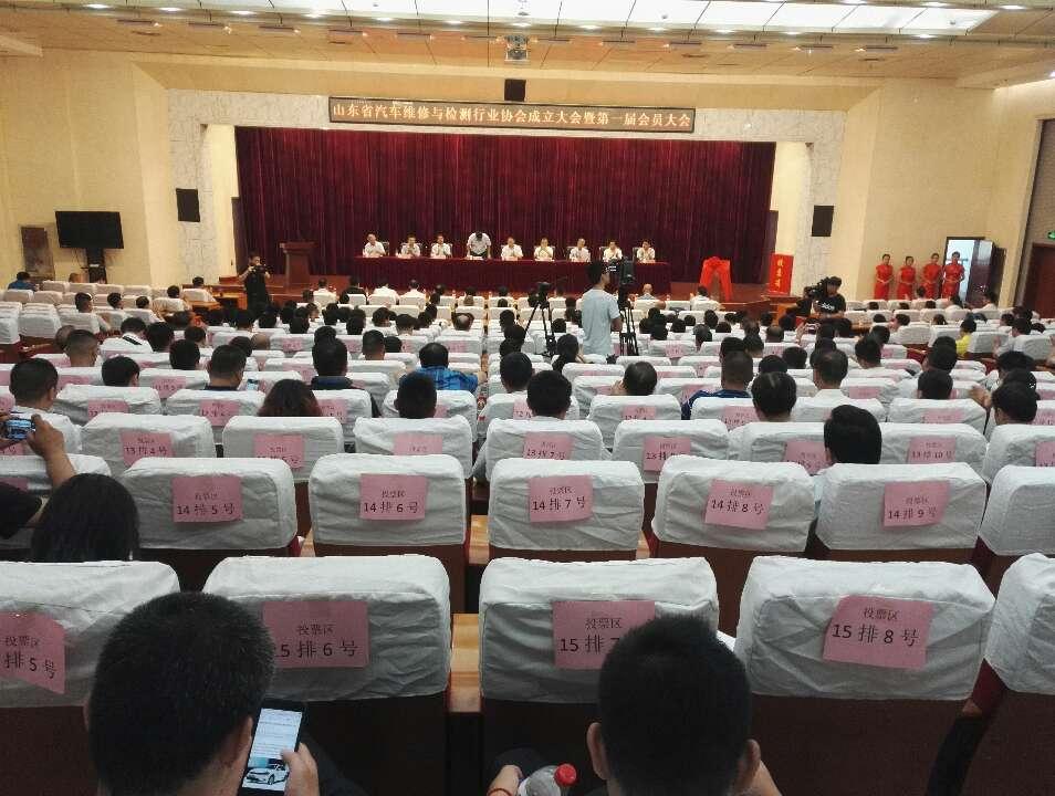 ?山东省汽车维修与检测行业协会在济南成立