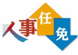 胡文容同志不再担任山东省委常委
