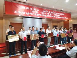 山东省村级12396科技信息服务站首批50名第一书记站长颁牌授证