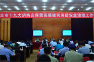 滨州召开消防安保会议 零隐患迎接党的十九大