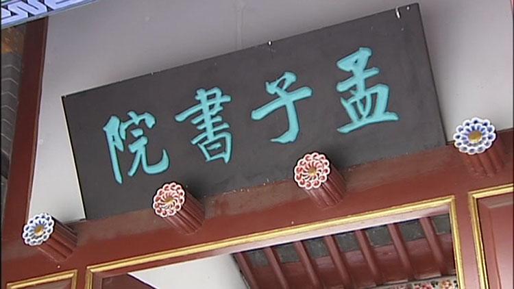 50余位孟学大咖齐聚邹城 建设国际性孟子文化交流传播平台