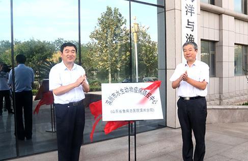 山东省鱼病总医院滨州分院成立 免费提供水生动物疫病检测与防控